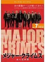 MAJOR CRIMES~重大犯罪課~ <フィフス・シーズン> Vol.7