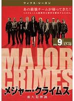 MAJOR CRIMES~重大犯罪課~ <フィフス・シーズン> Vol.9