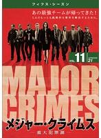MAJOR CRIMES~重大犯罪課~ <フィフス・シーズン> Vol.11