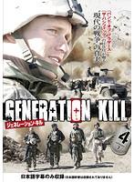 ジェネレーション・キル Vol.4