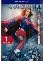 SUPERGIRL/スーパーガール <セカンド・シーズン> Vol.1