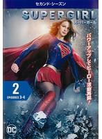 SUPERGIRL/スーパーガール <セカンド・シーズン> Vol.2