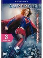 SUPERGIRL/スーパーガール <セカンド・シーズン> Vol.3