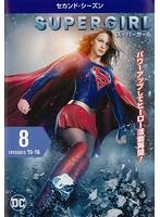 SUPERGIRL/スーパーガール <セカンド・シーズン> Vol.8