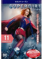 SUPERGIRL/スーパーガール <セカンド・シーズン> Vol.11