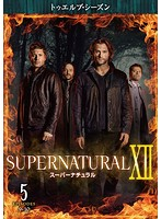 SUPERNATURAL スーパーナチュラル XII <トゥエルブ・シーズン> Vol.5