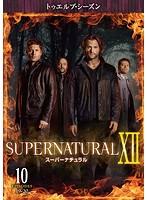 SUPERNATURAL スーパーナチュラル XII <トゥエルブ・シーズン> Vol.10