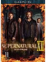 SUPERNATURAL スーパーナチュラル XII <トゥエルブ・シーズン> Vol.11
