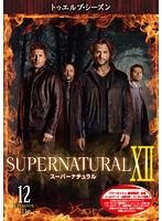 SUPERNATURAL スーパーナチュラル XII <トゥエルブ・シーズン> Vol.12