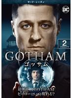 GOTHAM/ゴッサム<サード・シーズン> Vol.2