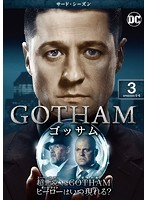 GOTHAM/ゴッサム<サード・シーズン> Vol.3