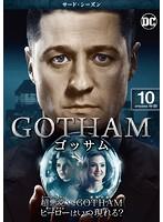 GOTHAM/ゴッサム<サード・シーズン> Vol.10