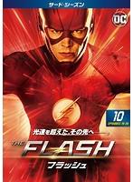 THE FLASH/フラッシュ<サード・シーズン> Vol.10