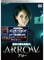 ARROW/アロー<フィフス・シーズン> Vol.4