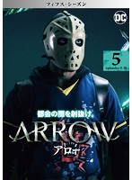 ARROW/アロー<フィフス・シーズン> Vol.5