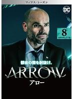 ARROW/アロー<フィフス・シーズン> Vol.8