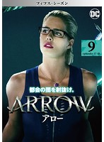 ARROW/アロー<フィフス・シーズン> Vol.9