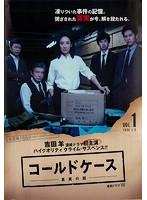 連続ドラマW コールドケース~真実の扉~ Vol.1
