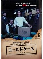 連続ドラマW コールドケース~真実の扉~ Vol.5