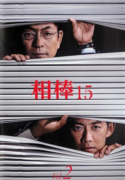 相棒 season 15 Vol.2