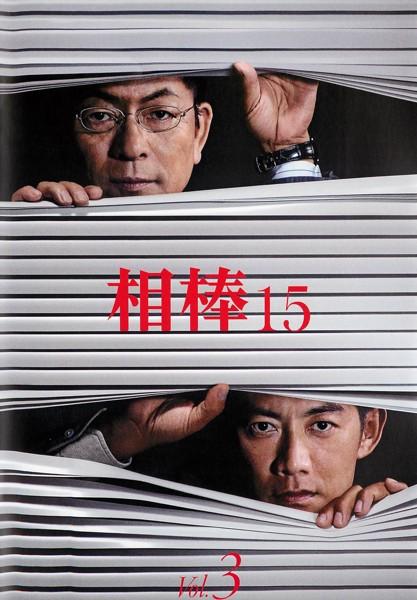 相棒 season 15 Vol.3