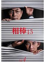 相棒 season 15 Vol.4