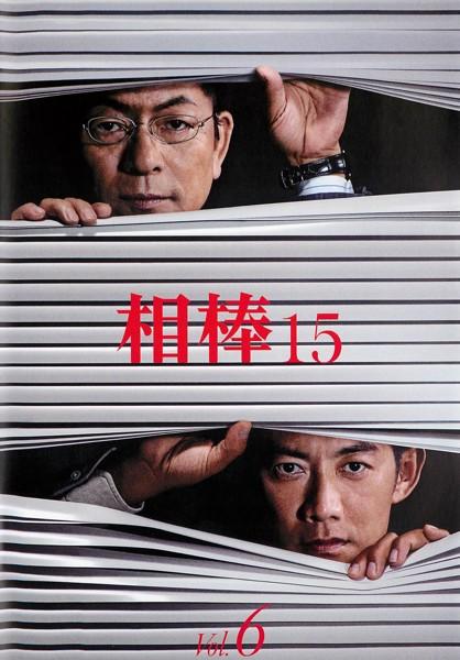 相棒 season 15 Vol.6