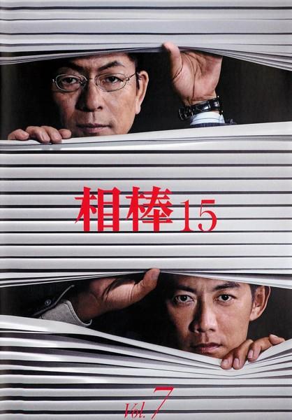 相棒 season 15 Vol.7