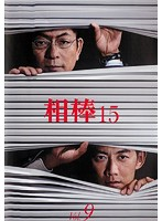 相棒 season 15 Vol.9