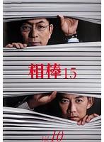 相棒 season 15 Vol.10
