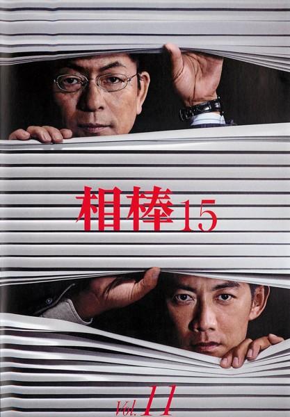 相棒 season 15 Vol.11