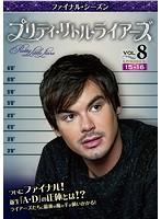 プリティ・リトル・ライアーズ <ファイナル・シーズン> 8