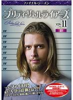 プリティ・リトル・ライアーズ <ファイナル・シーズン> 11