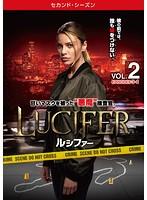 LUCIFER/ルシファー <セカンド・シーズン> Vol.2