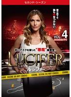LUCIFER/ルシファー <セカンド・シーズン> Vol.4