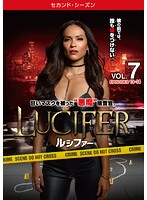 LUCIFER/ルシファー <セカンド・シーズン> Vol.7