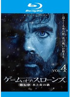 ゲーム・オブ・スローンズ 第七章:氷と炎の歌 Vol.4 (ブルーレイディスク)