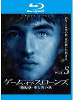 ゲーム・オブ・スローンズ 第七章:氷と炎の歌 Vol.5 (ブルーレイディスク)