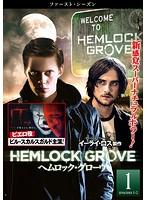 ヘムロック・グローヴ<ファースト・シーズン> Vol.1