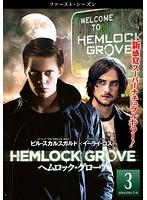 ヘムロック・グローヴ<ファースト・シーズン> Vol.3