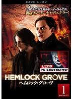 ヘムロック・グローヴ<セカンド・シーズン> Vol.1