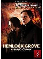ヘムロック・グローヴ<セカンド・シーズン> Vol.3