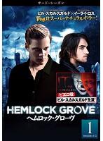 ヘムロック・グローヴ<サード・シーズン> Vol.1