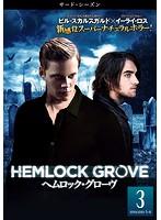 ヘムロック・グローヴ<サード・シーズン> Vol.3