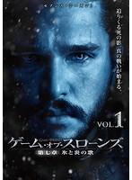 ゲーム・オブ・スローンズ 第七章:氷と炎の歌 Vol.1