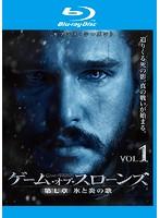ゲーム・オブ・スローンズ 第七章:氷と炎の歌 Vol.1 (ブルーレイディスク)