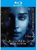 ゲーム・オブ・スローンズ 第七章:氷と炎の歌 Vol.2 (ブルーレイディスク)