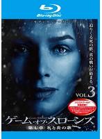 ゲーム・オブ・スローンズ 第七章:氷と炎の歌 Vol.3 (ブルーレイディスク)