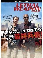 リーサル・ウェポン<ファースト・シーズン> Vol.1