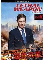 リーサル・ウェポン<ファースト・シーズン> Vol.6